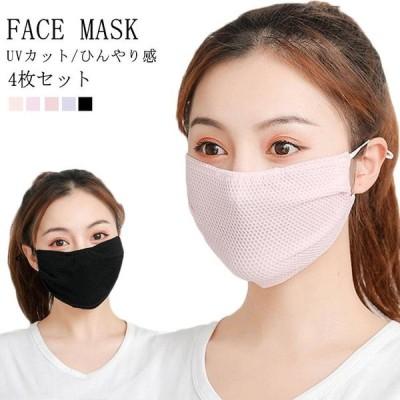 限定無料10倍ポイントUVカットマスク4枚セット大人用マスク洗えるクールマスク冷感夏用マスク涼感素材マスクメッシュマスク