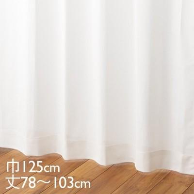 カーテン レース アイボリー ウォッシャブル UVカット 遮熱 涼しやNEO 巾125×丈78〜103cm TDOL7915 KEYUCA ケユカ
