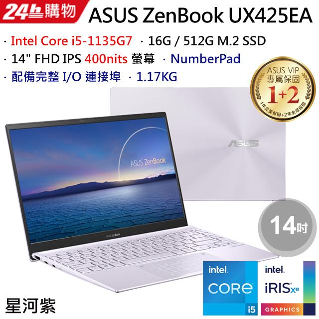 ASUS ZenBook 14 UX425EA-0302P1135G7 星河紫(i5-1135G7/16G/512G PCIe/W10/FHD/14)
