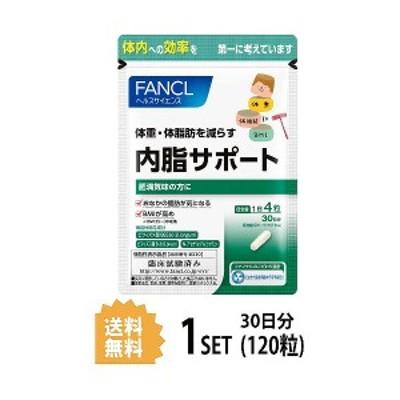 ファンケル 内脂サポート 30日分 (120粒) FANCL