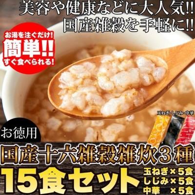 はじめよう。雑穀生活。手軽で簡単!!【お徳用】国産十六雑穀雑炊3種15食セット