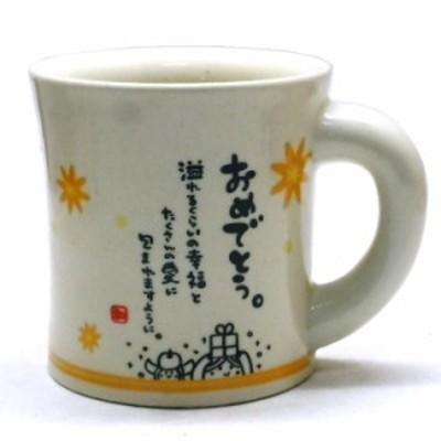 ◆大切な人に思いを伝えるマグカップ(おめでとう)