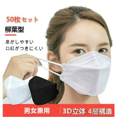 マスク 4層構造 50枚 個包装 柳葉型 マスク 大人用 3D 不織布 男女兼用 立体マスク PM2.5 飛沫防止 飛沫感染 感染予防 口紅がつきにくい