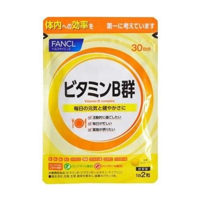ファンケルFANCL ビタミンB群 約30日分(60粒)