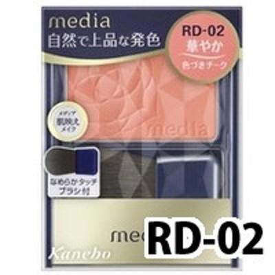 カネボウ メディア ブライトアップチークN RD-02 発色高めタイプ 4973167181171