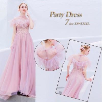 ドレス ロング ロングドレス 2次会 パーティードレス 二次会 花嫁 結婚式 パーティー 結婚式ドレス オフショルダー 大きいサイズ ピンク