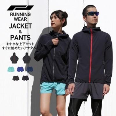 【送料無料】 ランニングウェア 上下セット メンズ レディース S~XL ジャケット パンツ ロング 2点セット おしゃれ スポーツウェア フィ
