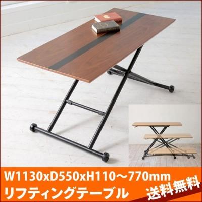 Logica ロジカ リフティングテーブル RLT-4510 RLT-4516 W1130xD550xH110〜770mm 机 食卓 ダイニング おしゃれ あずま工芸