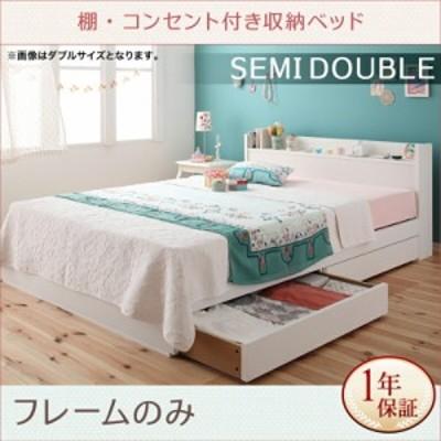 収納機能付き 収納付き コンセント付き ベッド Fleur フルール ベッドフレームのみ セミダブルサイズ セミダブルベッド セミダブルベット