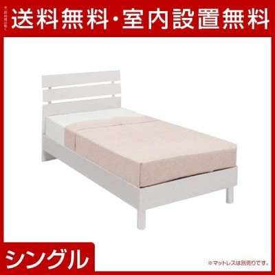 シングルベッド フレームのみ プリシラ シングルベッド 幅98cm アイボリー 輸入品