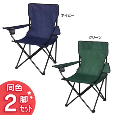 【2脚セット】レジャーチェア アウトドア 椅子 カーキ/ネイビー BBQ