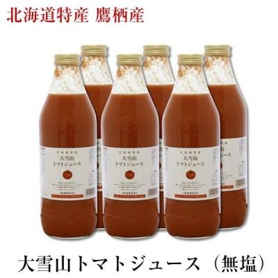 (予約承り中/8月上旬より発送)  北海道特産 大雪山トマトジュース 無塩 1000ml×6本 白ラベル