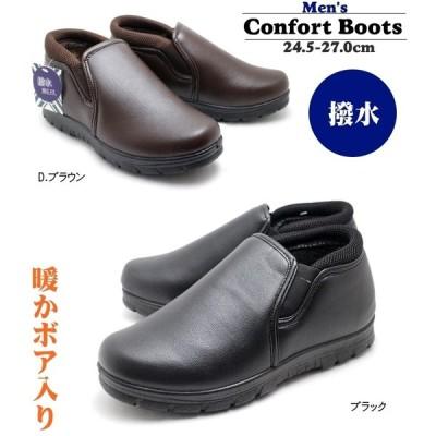 暖かボア全面入り 撥水加工メンズアンクルブーツ ビジネスブーツ 紳士靴 仕事履き 暖かブーツ