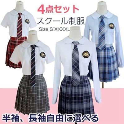 卒業式 スーツ 入学式 女子高生 制服 スクール 学生服コスチューム 半袖 長袖 上下セット 4点セット セーラー服 ミニスカート スカーフ