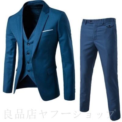 メンズスーツ 三点セット 新作 アウター スタイリッシュ レギュラー 全9色 紳士服 ビジネス スーツ フォーマル ホスト 披露宴結婚式 カジュアル 大きいサイズ