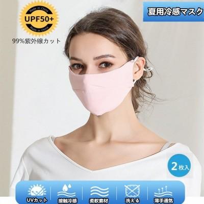 2枚セット マスク 夏用 冷感 水着マスク 洗えるマスク  UVカット おしゃれ レギュラー 大人用 蒸れにくい 花粉症 ウィルス飛沫 薄手 通気性抜群