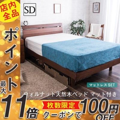 セミダブル ベッド マットレス付き ウォールナット 天然木無垢 頑丈 すのこベッド 棚付 コンセント付 マットレスセット 脚 高さ調節 ポケットコイル (D)北欧