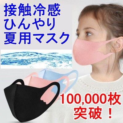 【翌日出荷】150,000枚突破!洗えるマスク9枚 小さめサイズ 子ども用 キッズ 子供 レディース 女性用 スモール