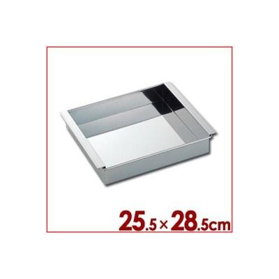 ステンレス玉子豆腐器 関西型 25.5×28.5cm 18-0ステンレス製 冷やし型 固める ゼリー 寒天