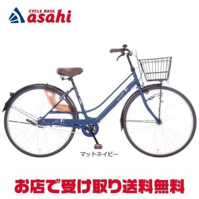 「あさひ」カーグスマート-L 26インチ 変速なし オートライト シティサイクル 自転車