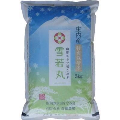 令和2年度産 生産農場直送「雪若丸」特別栽培 白米 5kg