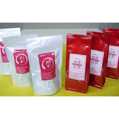 藤枝産 こだわりの紅茶セット