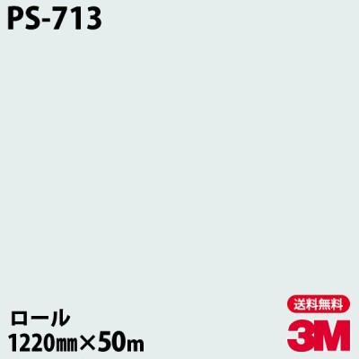 ★ダイノックシート 3M ダイノックフィルム PS-713 シングルカラー 1220mm×50mロール 車 壁紙 キッチン インテリア リフォーム クロス カッティングシート