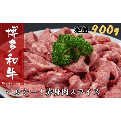 B133.博多和牛赤身スライス(約900グラム)