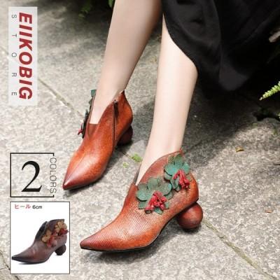 パンプス レディース革靴 女性 フラット 春夏秋冬 オールシーズン 本革 エスニック   疲れない 履きやすい 革靴 シューズ 歩きやすい  婦人靴