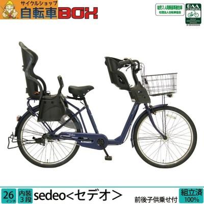 子供乗せ自転車 セデオ 26インチ 3段変速 前後チャイルドシート OGK オートライト 3人乗り対応 Pro-vocatio