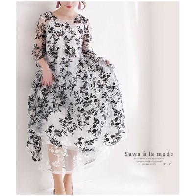 【サワアラモード】 キャミソールセットの花刺繍チュール総レースワンピース レディース ブラック F Sawa a la mode