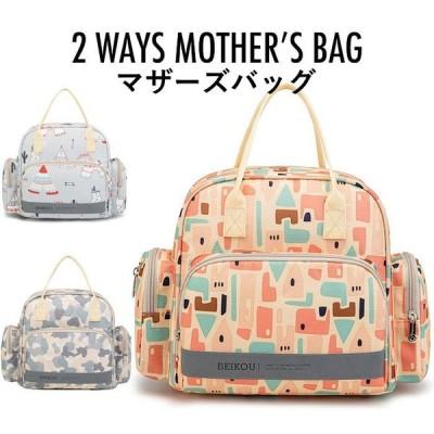 マザーズバッグ ママバッグ 3WAYバッグ トートバッグ リュックサック 多機能 大容量 保温 表面撥水 マザーズリュック 旅行バッグ 軽量