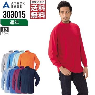 アタックベース 作業服 通年 長袖 ハイネック Tシャツ メンズ 303015