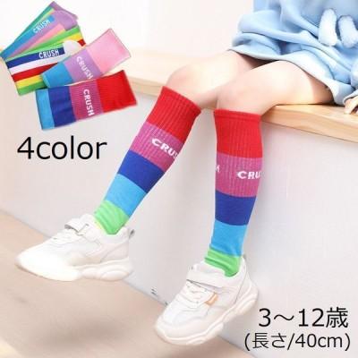 ソックス ハイソックス オーバーニー ニーハイ キッズ ジュニア 子供用 靴下 くつ下 伸縮性 カラフル リブ ロゴ ボーダー ストライプ かかとなし