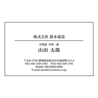 ビジネス名刺 モノクロ印刷 118 30枚 名刺デザイン