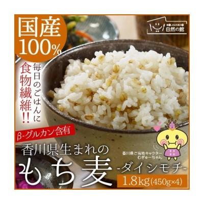 国産もち麦 1.8kg 450g×4袋 送料無料  ダイシモチ βグルカン 食物繊維 ダイエット グルメ 米 大麦 突撃 非常食 もちプチ