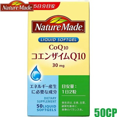 定形外郵便可 大塚製薬 ネイチャーメイド コエンザイムQ10 50粒/25日分 コエンザイムQ10含有食品