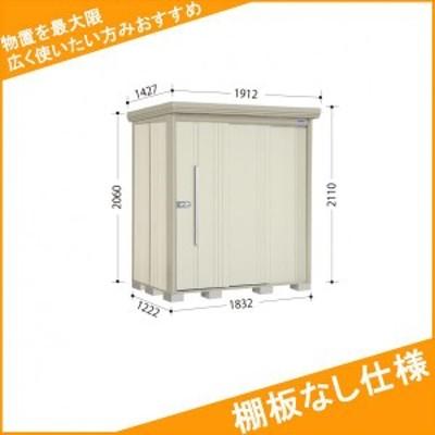 物置 屋外 おしゃれ タクボ物置 ND/ストックマン 棚板なし仕様 ND-1812 一般型 標準屋根 『追加金