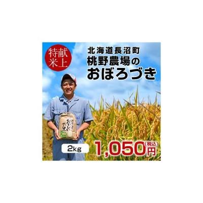 【おいしいお米】おぼろづき 2kg 新米 令和2年産 2020 北海道米 白米 特A 皇室献上米 生産者 農家直送 長沼町 桃野農場
