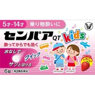 【第2類医薬品】 センパアQT(ジュニア) 6錠