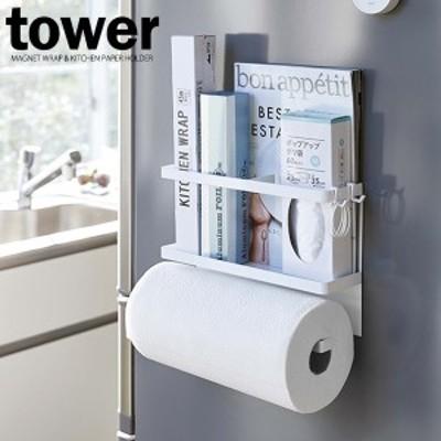 山崎実業 キッチンペーパーホルダー tower タワー マグネット キッチンペーパー&ラップホルダー ホワイト 4396 | タオルバー タオル掛け