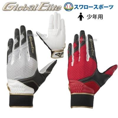 ミズノ MIZUNO 手袋 少年 ジュニア グローバルエリート RG 守備手袋 左手用 1EJEY230 少年野球 野球用品 スワロースポーツ