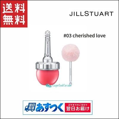 【アウトレット】ジルスチュアート JILL STUART ルースブラッシュ #03 cherished love【送料無料】