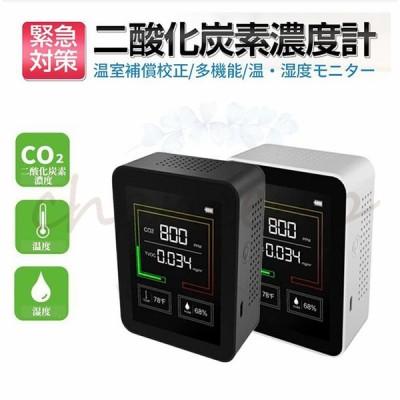 2/5/10台選択可能★濃度測定 二酸化炭素濃度計 CO2センサー 二酸化炭素計測器 CO2マネージャー co2濃度計 空気質検知器 温度計 湿度 USB充電 空気質検知器