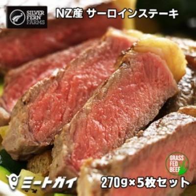 【送料無料】ニュージーランド産 グラスフェッドビーフ サーロインステーキ 270g×5枚セット お買い得!