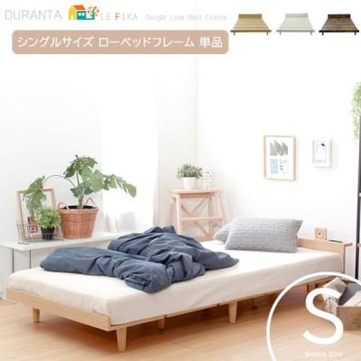 シングルベッド ローベッド ベッドフレーム 幅97cm  奥行208cm 高さ37cm おしゃれ 北欧 おすすめ シングルサイズ コンセント付き ナチュラル ホワイト 白