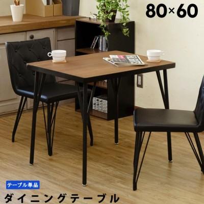 テーブル ダイニングテーブル 80x60cm 木目調 アイアン 2人掛け 机 つくえ  食卓 シンプル お洒落 ※沖縄県配送不可