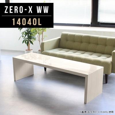 座卓 テーブル 140cm リビングテーブル コの字 ロータイプ ローテーブル 机 ソファーに合うテーブル 棚