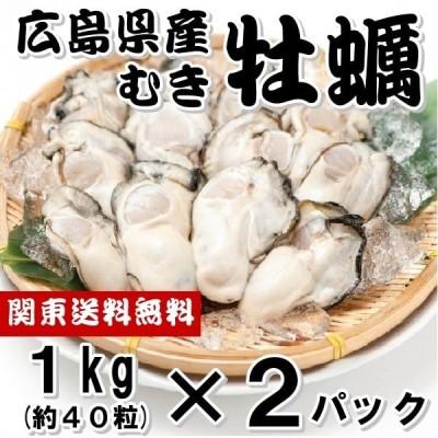 冷凍 むき 牡蠣 (広島県産) 合計2kg 1Kg (約40粒)×2パック カキ加熱用 長期発送休業あり 休業日要確認