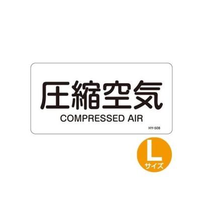 JIS配管アルミステッカー 空気関係 「圧縮空気」 Lサイズ 10枚組 ( 表示シール アルミシール )